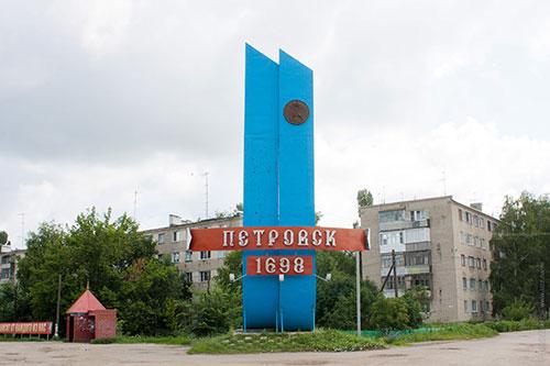Купить бетон Петровское